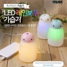 Anion LED 레인보우 가습기 A021