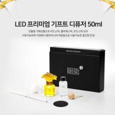 킁킁 프리미엄 기프트 LED 디퓨져 50ml